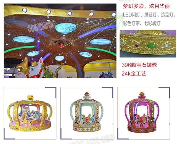 Crown Carousel