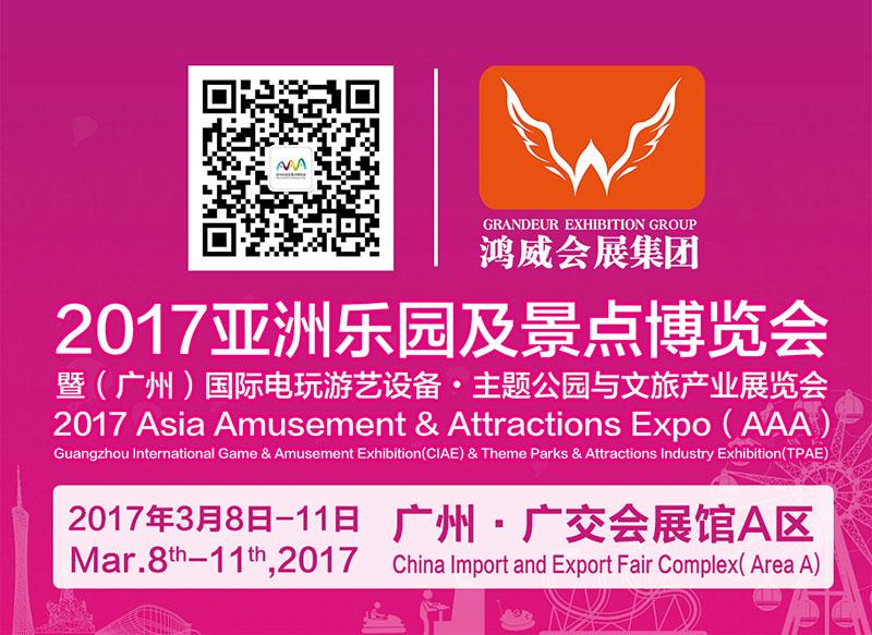 8th-11th Mar.Guangzhou